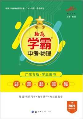 2021版翰庭学霸中考物理(广东专版)