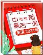 【试题猜想】2021年中考英语考前最后一卷