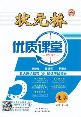 【状元桥·优质课堂】2021-2022学年新教材高中化学必修第一册学案分册(人教版)