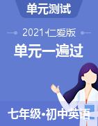 2020-2021学年七年级英语下册单元复习(仁爱版)