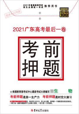 【考霸100】2021广东高考最后一卷考前押题生物