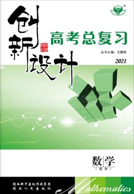 (课件)2021新高考理科数学【创新设计】一轮总复习(晋豫皖宁吉黑青甘新蒙贵川桂云藏)人教A版