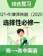 2020-2021学年新译林版高一英语选择性必修一单词表默写