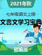 2021-2022学年七年级语文上册文言文学习宝典(部编版)