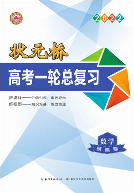 【状元桥】2022高考数学一轮总复习讲义分册(新高考版)