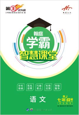 2020-2021学年七年级下册初一语文【学霸智慧课堂】(人教部编版)