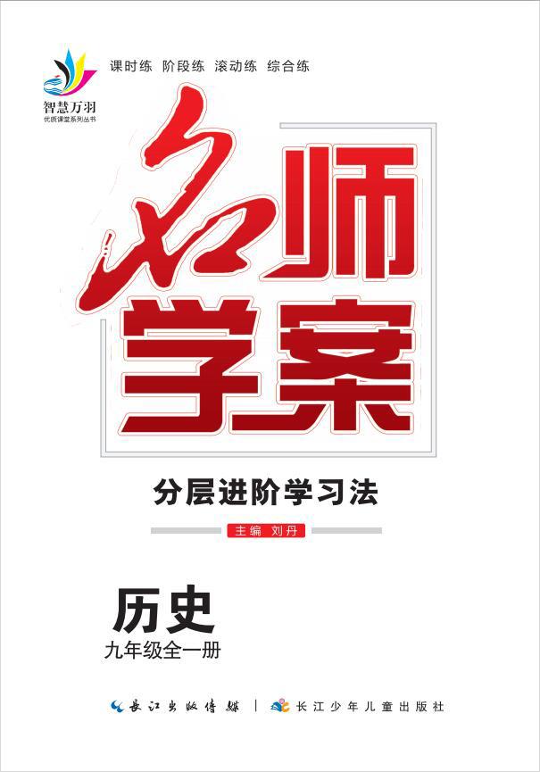 2020-2021学年九年级全一册初三历史【名师学案】遵义(部编版)