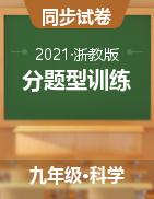 2020-2021学年九年级科学上学期分题型训练(浙教版)
