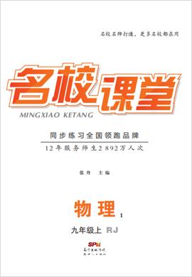 【名校课堂】2020-2021学年九年级上册初三物理(人教版)(全国)书稿