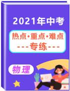 2021年中考物理【热点·重点·难点】专练
