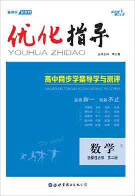 【优化指导】2020-2021学年新教材高中数学选择性必修第二册配套课件(人教B版)