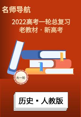 2022新高考历史一轮复习【名师导航】配套Word教参(人教版·新高考)