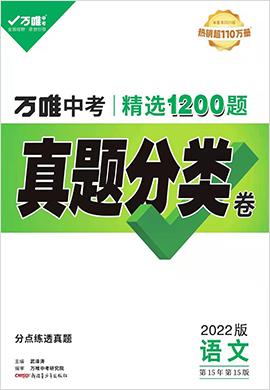 【万唯中考】2022真题分类卷语文