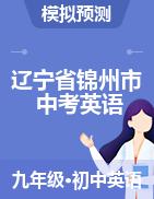 2021年辽宁省锦州市中考英语模拟预测卷
