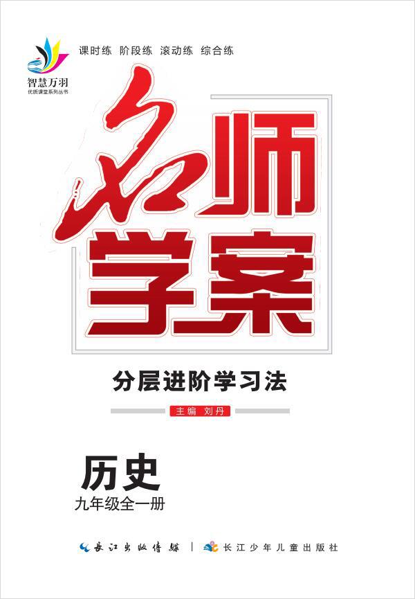2020-2021学年九年级全一册初三历史【名师学案】(部编版)