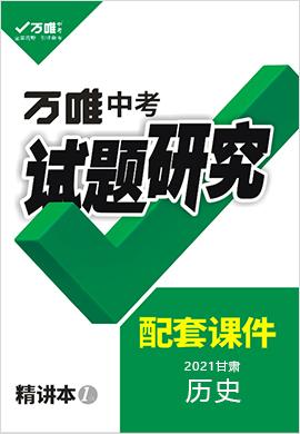 2021【萬唯中考】甘肅試題研究精講本歷史配套課件