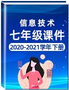 2020-2021学年信息技术七年级下册课件