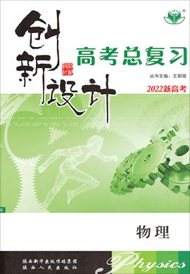 2021【創新設計】新高考物理二輪專題復習(江蘇)課件PPT