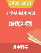 2020-2021學年初中科學培優期末考試沖刺(浙教版)