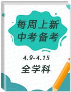 【每周上新】学科网2021年中考备考资源精选(4.9-4.15)