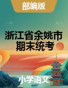 【真题】浙江省宁波市余姚市语文三-六年级上学期期末试卷 2020-2021学年