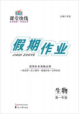 【课堂快线】2021高一生物暑假作业(老教材)