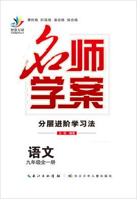 2020-2021学年九年级全一册初三语文【名师学案】(遵义)