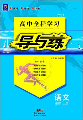 2020-2021学年新教材高中语文必修上册【导与练】高中全程学习(部编版)