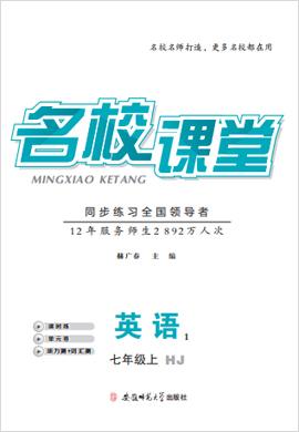 【名校课堂】2021-2022学年七年级上册初一英语(牛津深圳版)