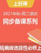 【上好课】2021-2022学年高二语文同步备课系列(统编版选择性必修上册)