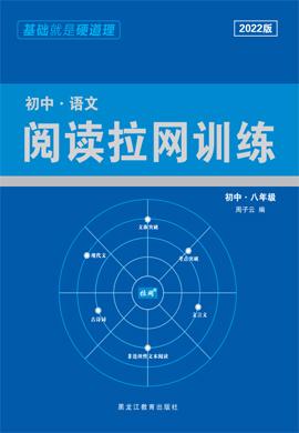 2021-2022初二八年级语文【阅读拉网训练】(部编版)