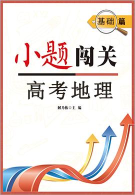 【小题闯关】系列高考地理基础篇(老教材版)