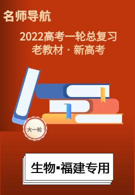 2022新高考生物一轮复习【名师导航】配套Word教参(新高考·福建专用)