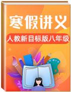 【教育机构专用】2020-2021学年八年级英语寒假讲义(人教新目标版)