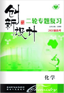 2021【創新設計】新高考化學二輪專題復習(全國)課件PPT