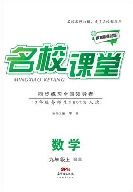 【名校课堂】2021-2022学年九年级上册初三数学(北师大版)(全国)书稿