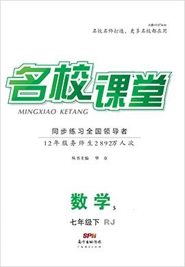 【名校课堂】2020-2021学年七年级上册初一数学(人教版)(全国)书稿