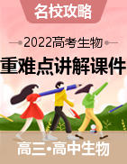 【名校攻略】备考2022高考生物必修2重难点讲解课件