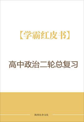 高中政治【学霸红皮书】二轮总复习