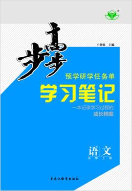 【开学季】2021-2022学年高一新教材语文必修上册【步步高】学习笔记(统编版)课件