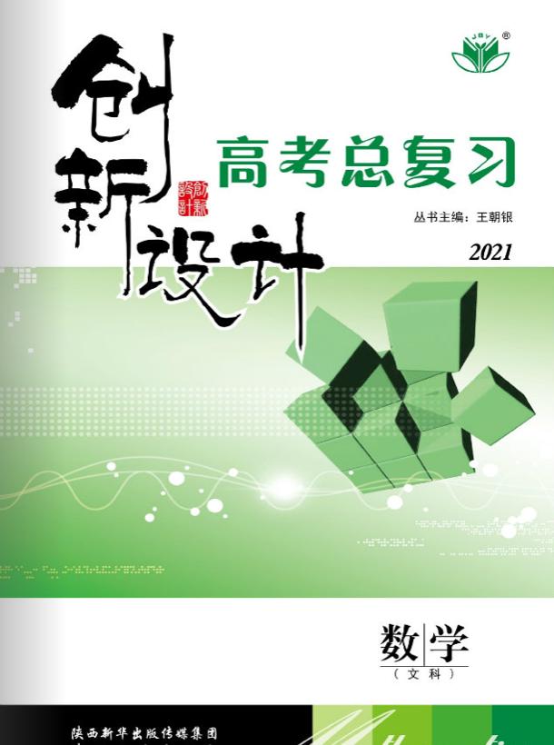 (课件)2021新高考数学【创新设计】一轮总复习(晋豫皖宁吉黑青甘新蒙贵川桂云藏)人教A版文
