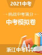 【挑战中考满分】2021年浙江省中考科学模拟卷