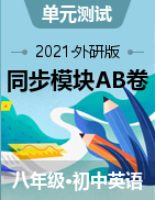 2020-2021学年八年级英语下册同步模块AB卷(外研版)