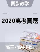 2020高考各省物理真题及解析汇总