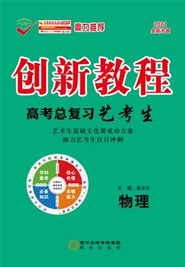 2021高考物理【创新教程】艺考生高考总复习课件