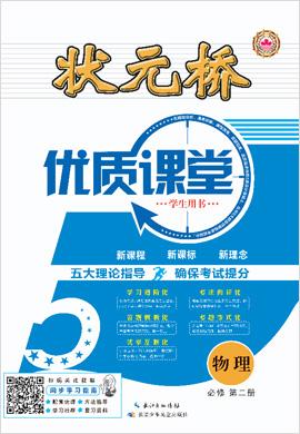 【状元桥·优质课堂】2021-2022学年新教材高中物理必修第二册学案分册(人教版)