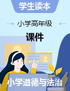 《习近平新时代中国特色社会主义思想学生读本(小学高年级)》同步教学课件