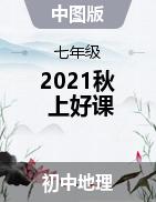 【上好课】2021-2022学年七年级地理上册同步备课系列(中图版)