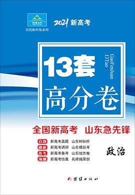 【培优限时练】2021年新高考政治高分卷13套