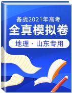 【赢在高考·黄金20卷】备战2021年高考地理全真模拟卷(山东专用)